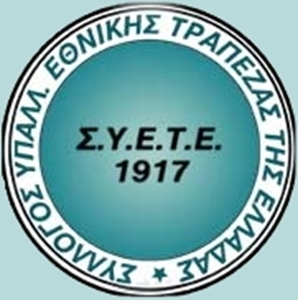 Εικόνα για τον κατασκευαστή Σ.Υ.Ε.Τ.Ε