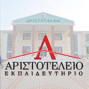 Εικόνα για τον κατασκευαστή Αριστοτέλειο Εκπαιδευτήριο