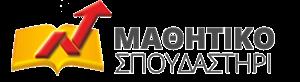 Εικόνα για τον κατασκευαστή ΜΑΘΗΤΙΚΟ ΣΠΟΥΔΑΣΤΗΡΙ
