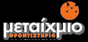 Εικόνα για τον κατασκευαστή METAIXMIO
