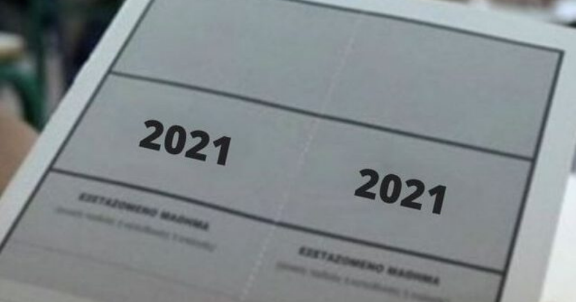 Οδηγίες για την ασφαλή διεξαγωγή Πανελλαδικών Εξετάσεων 2021 - Self Test & Μέτρα Προστασίας