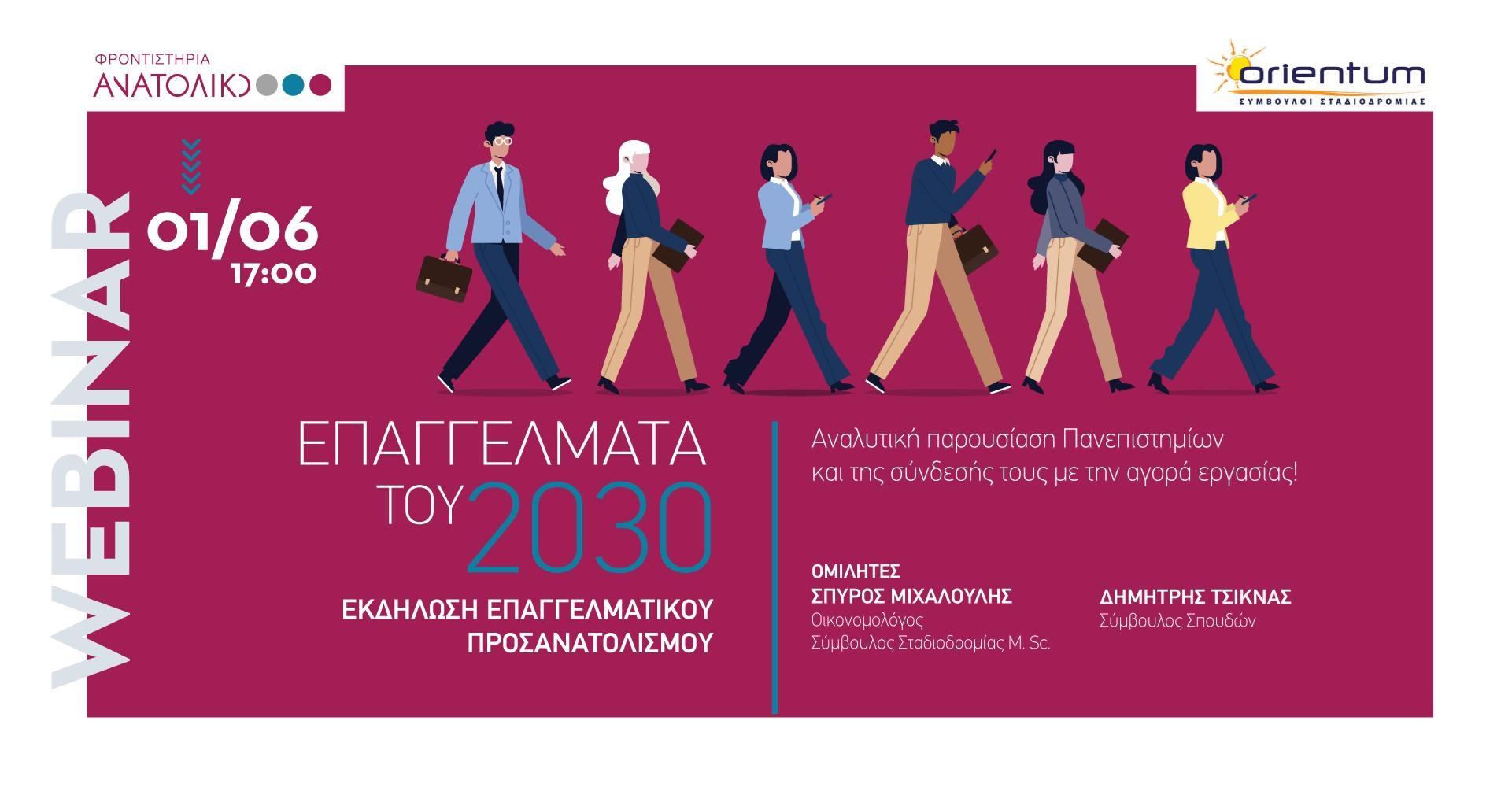 Ημέρα Σταδιοδρομίας - «Επαγγέλματα του 2030» / Φροντιστήρια ΑΝΑΤΟΛΙΚΟ
