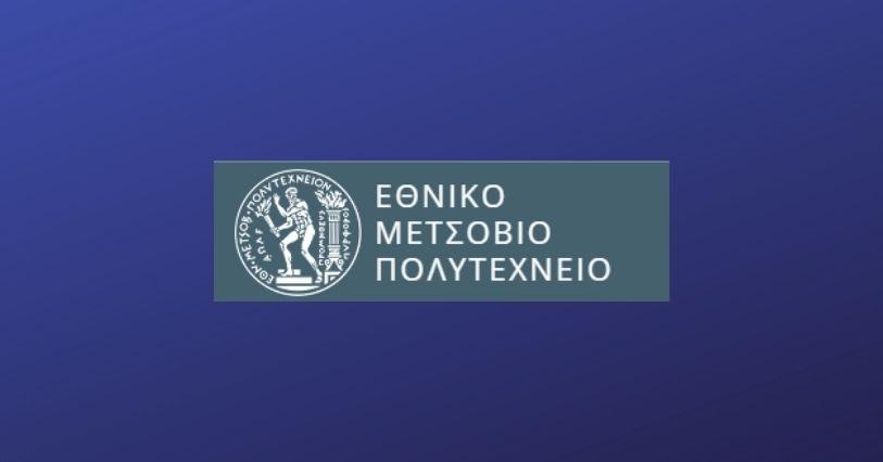 Μετονομασία της Σχολής και του ομώνυμου Τμήματος Αγρονόμων και Τοπογράφων Μηχανικών του Εθνικού Μετσόβιου Πολυτεχνείου (ΕΜΠ)