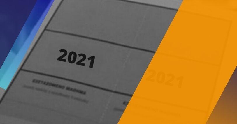 Ειδικότητες Παράλληλου Μηχανογραφικού δελτίου για την εισαγωγή καταρτιζόμενων στα Δημόσια ΙΕΚ - Πανελλήνιες 2021