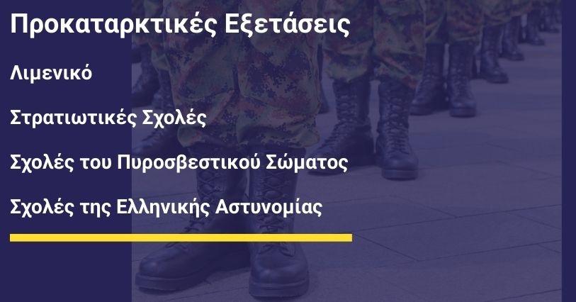 Διενέργεια προκαταρκτικών εξετάσεων (ΠΚΕ) για την εισαγωγή στις Σχολές του Λιμενικού Σώματος, στις Στρατιωτικές Σχολές, στις Σχολές του Πυροσβεστικού Σώματος και στις Σχολές της Ελληνικής Αστυνομίας με το σύστημα των Πανελλαδικών Εξετάσεων
