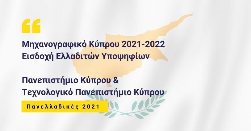 Μηχανογραφικό Κύπρου 2021-2022