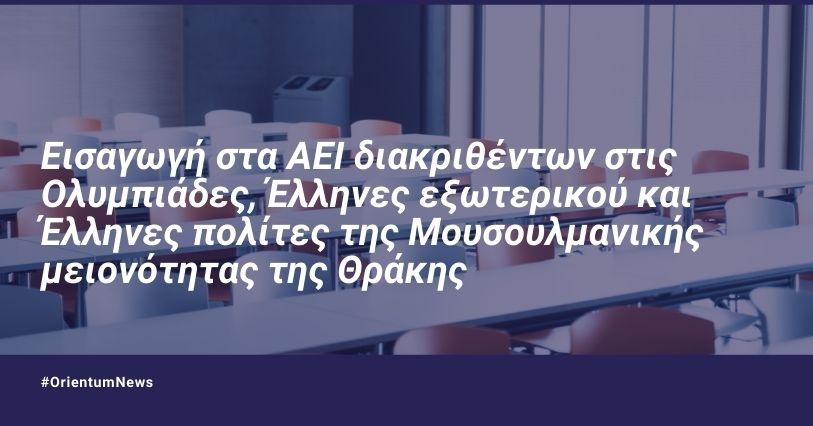 Εισαγωγή στα ΑΕΙ διακριθέντων στις Ολυμπιάδες, Έλληνες εξωτερικού και Έλληνες πολίτες της Μουσουλμανικής μειονότητας της Θράκης