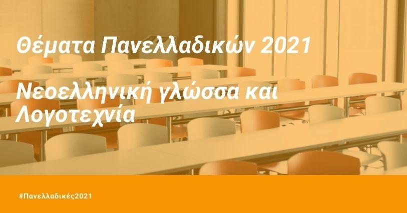 Πανελλαδικές 2021 - Θέματα Νεοελληνική γλώσσα και Λογοτεχνία