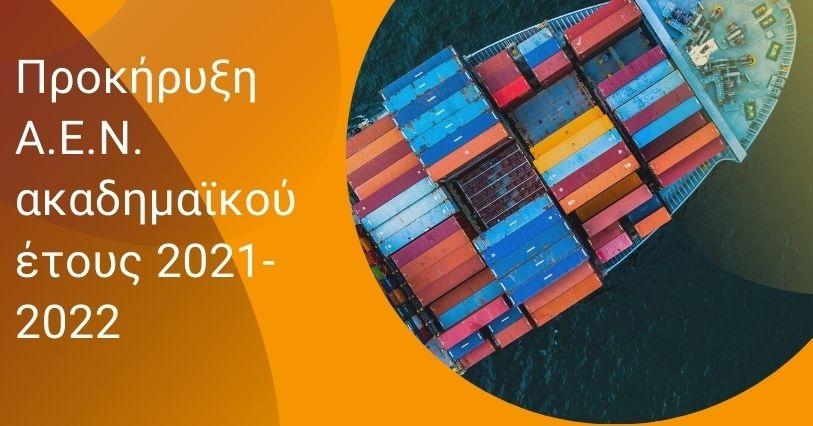 Προκήρυξη Α.Ε.Ν. ακαδημαϊκού έτους 2021-2022