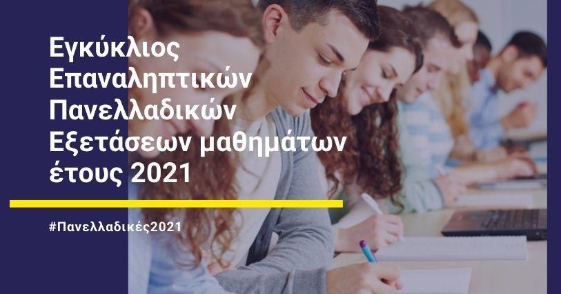 Εγκύκλιος Επαναληπτικών Πανελλαδικών Εξετάσεων μαθημάτων έτους 2021
