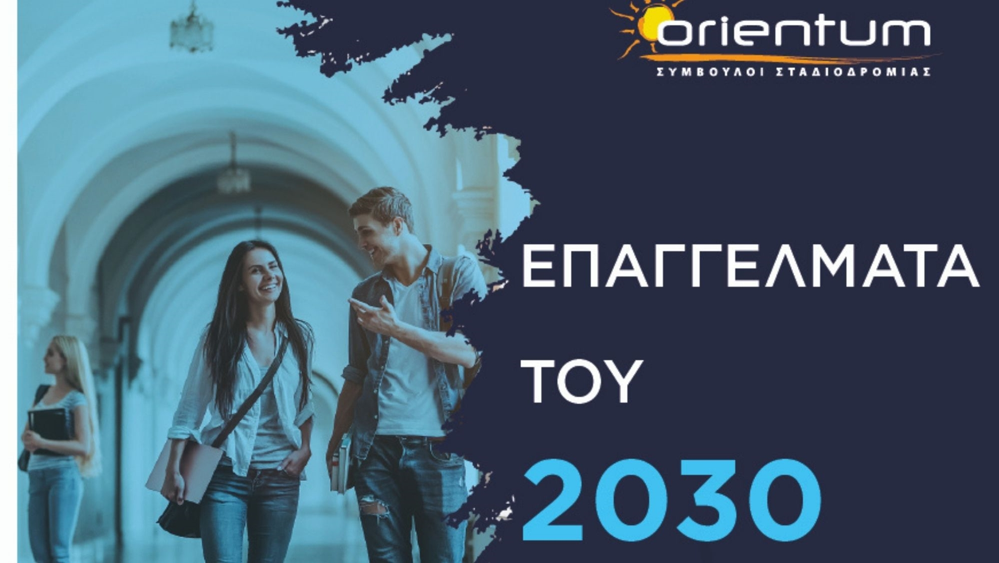 Επαγγέλματα του 2030 και τι ζητά η αγορά εργασίας - City Unity College