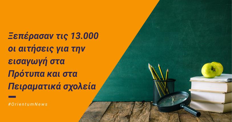 Ξεπέρασαν τις 13.000 οι αιτήσεις για την εισαγωγή στα Πρότυπα και στα Πειραματικά σχολεία
