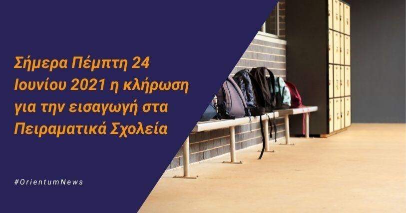 Σήμερα Πέμπτη 24 Ιουνίου 2021 η κλήρωση για την εισαγωγή στα Πειραματικά Σχολεία της χώρας