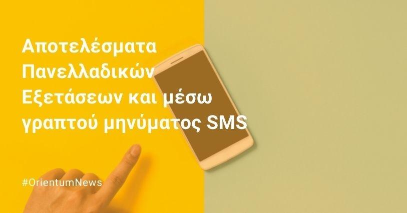 Αποτελέσματα Πανελλαδικών Εξετάσεων και μέσω γραπτού μηνύματος SMS