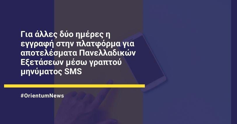 Αποτελέσματα Πανελλαδικών Εξετάσεων μέσω γραπτού μηνύματος SMS