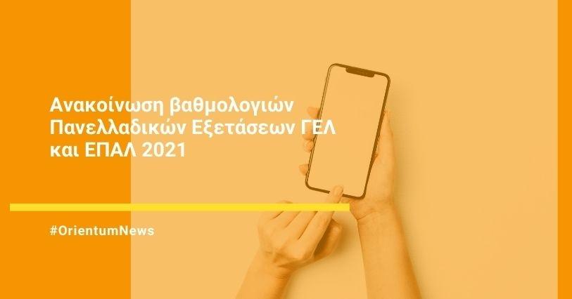 Ανακοίνωση βαθμολογιών Πανελλαδικών Εξετάσεων ΓΕΛ και ΕΠΑΛ 2021