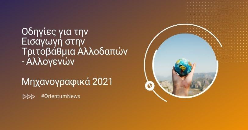 Οδηγίες για την Εισαγωγή στην Τριτοβάθμια Αλλοδαπών - Αλλογενών | Μηχανογραφικά 2021