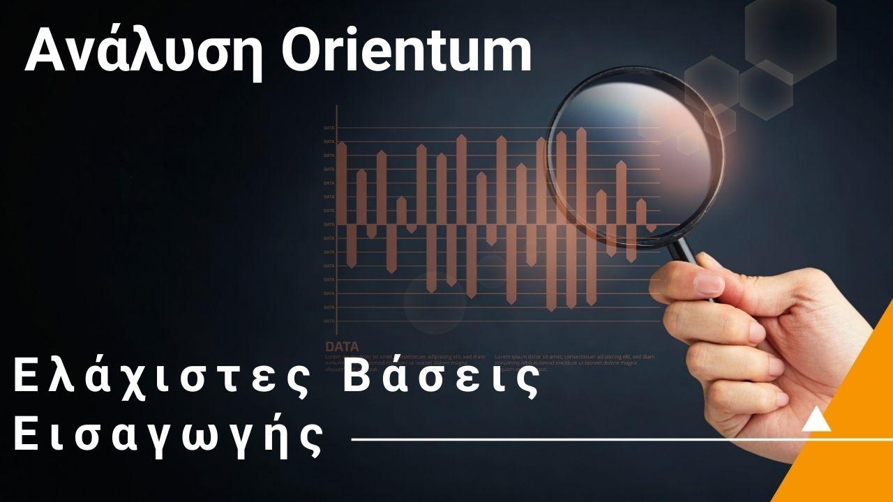Ελάχιστη Βάση Εισαγωγής / Ανάλυση Orientum
