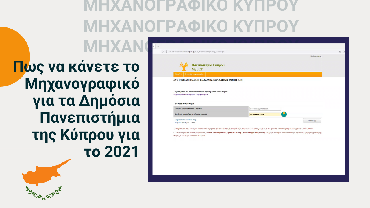 Πως να κάνετε το Μηχανογραφικό για τα Δημόσια Πανεπιστήμια της Κύπρου για το 2021