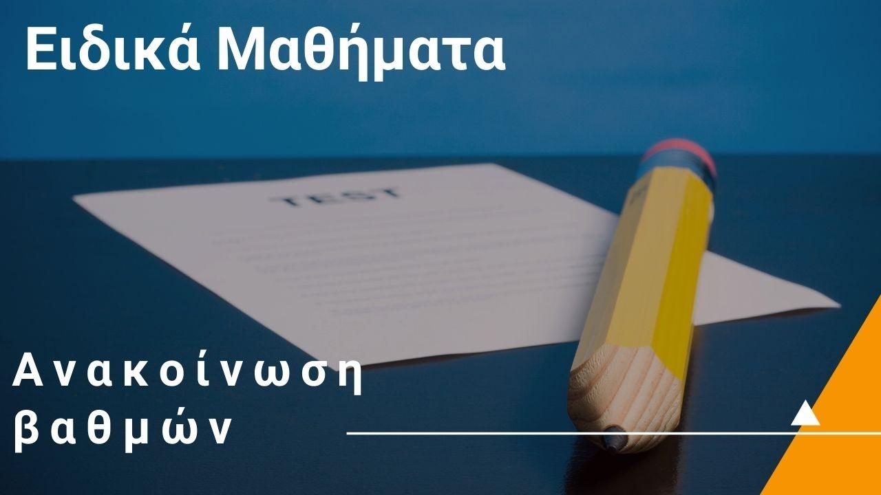 Ανακοίνωση βαθμών Ειδικών Μαθημάτων