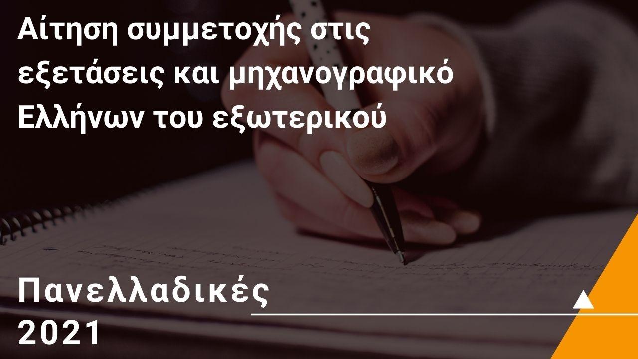 Υποβολή ηλεκτρονικής αίτησης συμμετοχής στις εξετάσεις και μηχανογραφικού δελτίου για την εισαγωγή Ελλήνων του εξωτερικού στην Τριτοβάθμια Εκπαίδευση έτους 2021