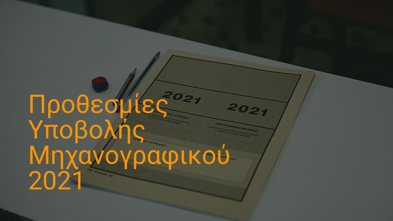 Προθεσμίες Υποβολής Μηχανογραφικού 2021