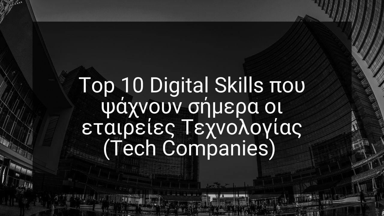 Τοp 10 Digital Skills που οι εταιρείες Τεχνολογίας (Tech Companies) ψάχνουν σήμερα