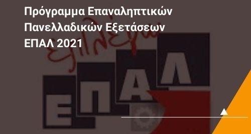 Πρόγραμμα Επαναληπτικών Πανελλαδικών Εξετάσεων ΕΠΑΛ 2021