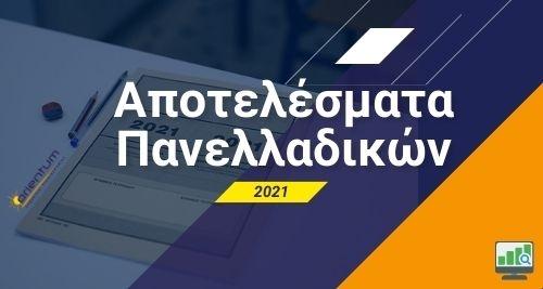 Σχετικά με τα αποτελέσματα εισαγωγής  Α) υποψηφίων των πανελλαδικών εξετάσεων έτους 2021 στην Τριτοβάθμια Εκπαίδευση  Β) υποψηφίων στα δημόσια ΙΕΚ 2021
