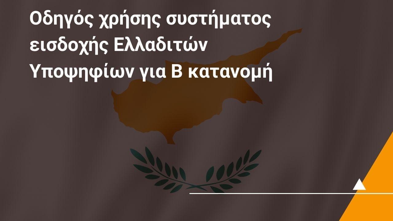 Β Κατανομή Δημόσιων Πανεπιστημίων Κύπρου