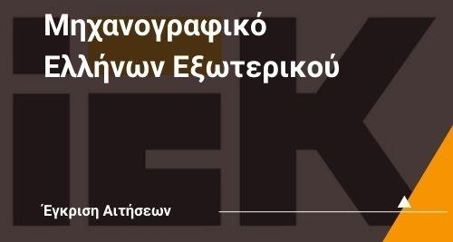 Έγκριση ή μη των Αιτήσεων για την εισαγωγή στην Τριτοβάθμια Εκπαίδευση Ελλήνων του εξωτερικού και τέκνων Ελλήνων υπαλλήλων που υπηρετούν στο εξωτερικό για το έτος 2021