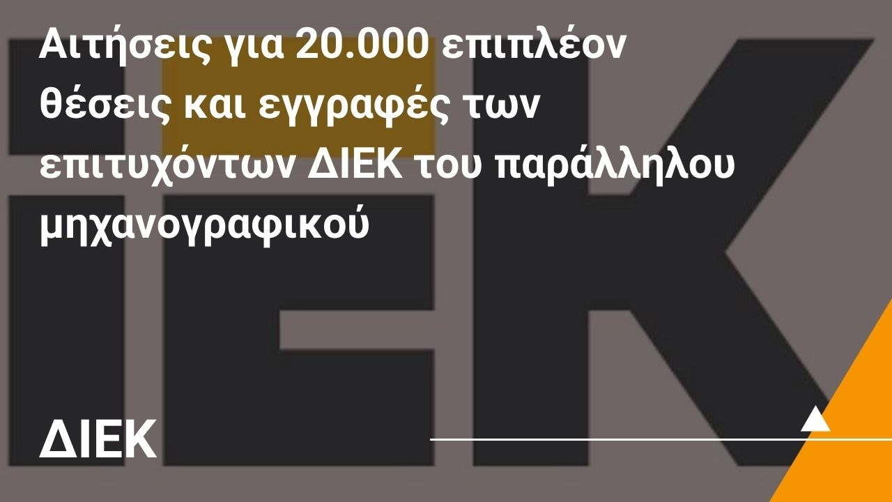 Άνοιξαν οι αιτήσεις για 20.000 επιπλέον θέσεις σε Δημόσια ΙΕΚ του ΥΠΑΙΘ και οι εγγραφές των επιτυχόντων ΔΙΕΚ του παράλληλου μηχανογραφικού