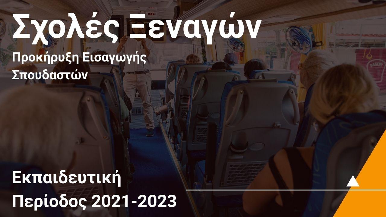 Προκήρυξη Εισαγωγής Σπουδαστών στις Σχολές Ξεναγών του Υπουργείου Τουρισμού για την Εκπαιδευτική Περίοδο 2021-2023