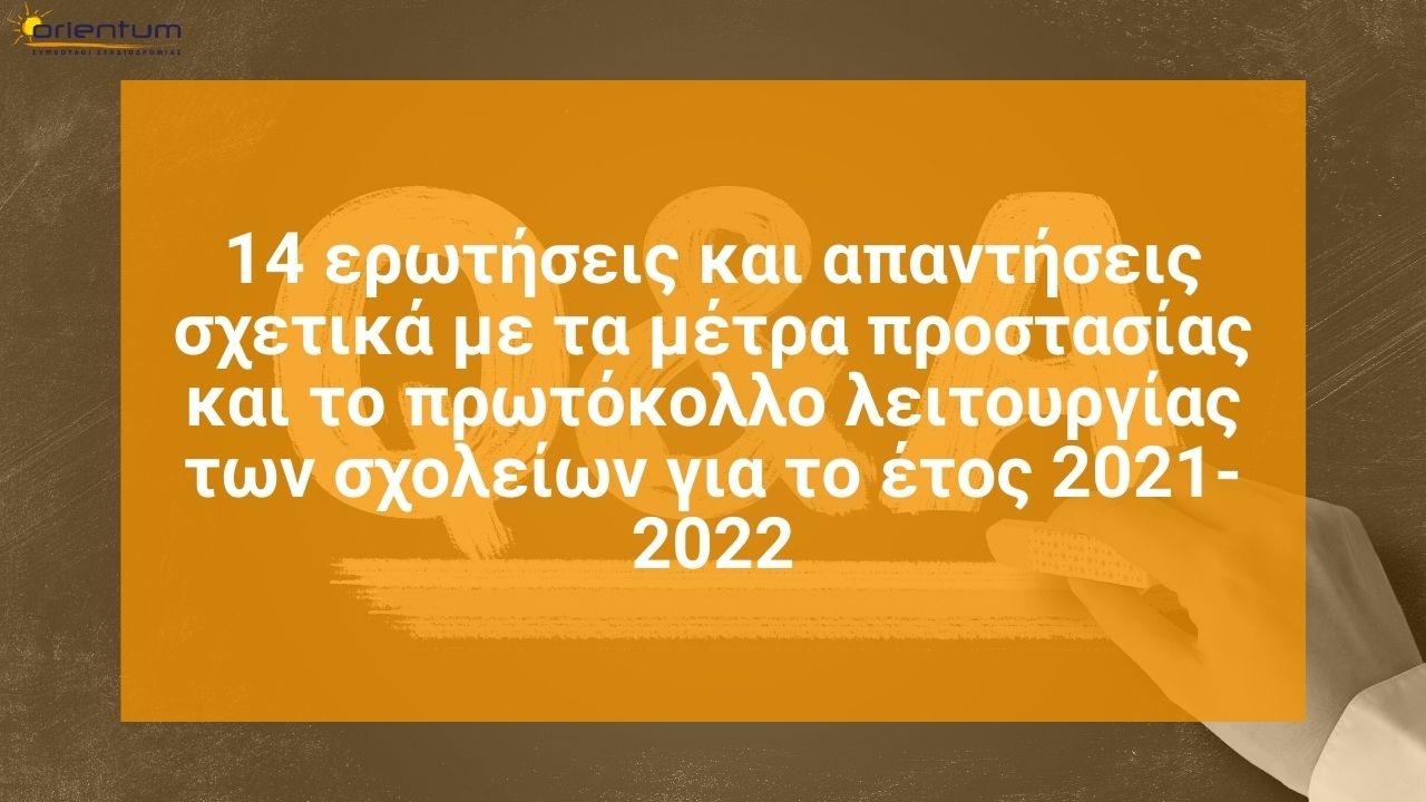 14 ερωτήσεις και απαντήσεις σχετικά με τα μέτρα προστασίας και το πρωτόκολλο λειτουργίας των σχολείων για το έτος 2021-2022