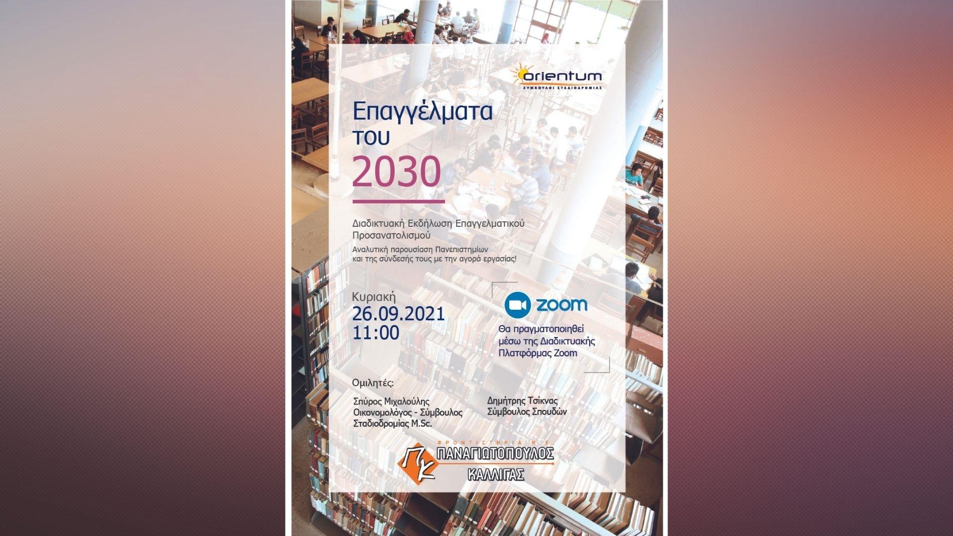 Webinar  - «Επαγγέλματα του 2030»