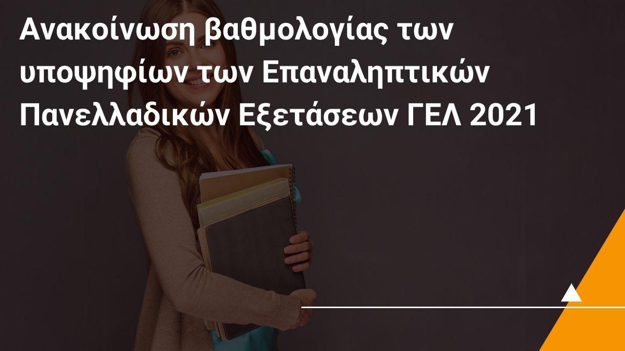 Ανακοίνωση βαθμολογίας των υποψηφίων των Επαναληπτικών Πανελλαδικών Εξετάσεων ΓΕΛ 2021