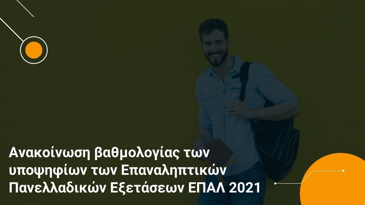 Ανακοίνωση βαθμολογίας των υποψηφίων των Επαναληπτικών Πανελλαδικών Εξετάσεων ΕΠΑΛ 2021