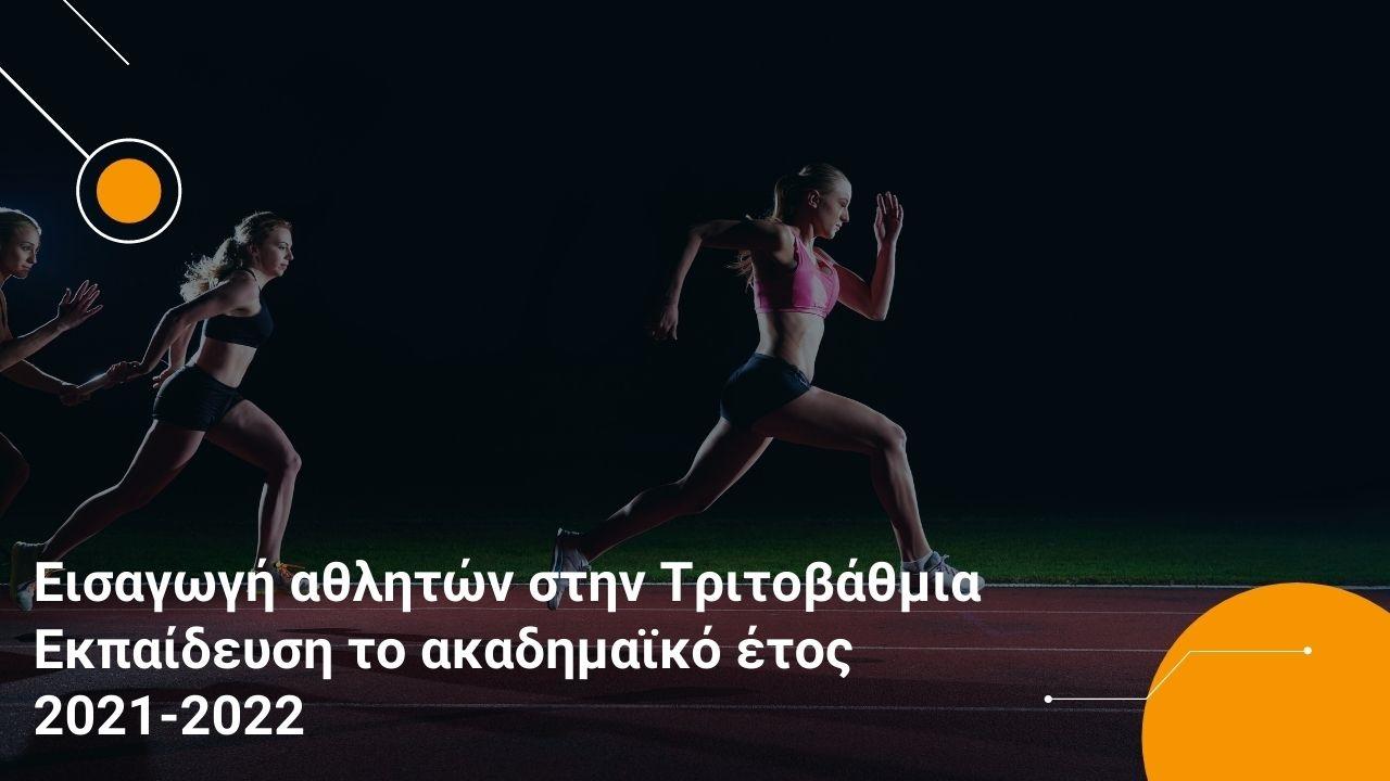 """Εγκύκλιος με θέμα """"Εισαγωγή διακριθέντων αθλητών/τριών στην Tριτοβάθμια Eκπαίδευση το ακαδημαϊκό έτος 2021-2022"""""""