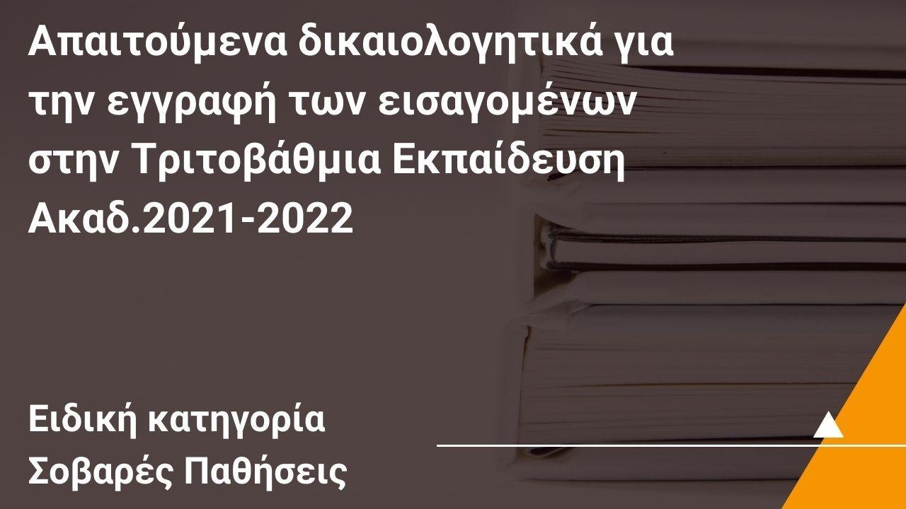 Απαιτούμενα δικαιολογητικά για την εγγραφή των εισαγομένων στην Τριτοβάθμια Εκπαίδευση με την ειδική κατηγορία ατόμων που πάσχουν από σοβαρές παθήσεις, Ακαδ.2021-2022