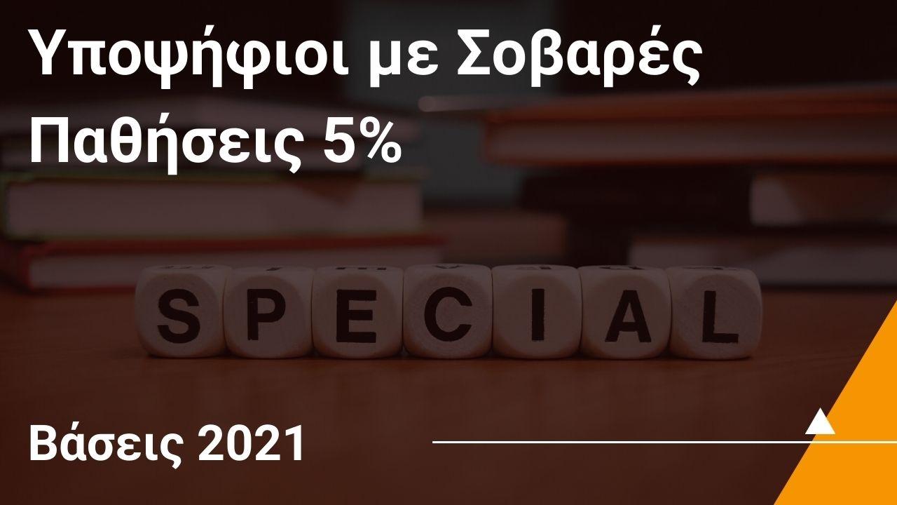 Βάσεις 2021 - Υποψήφιοι με Σοβαρές Παθήσεις 5%